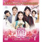 麗<レイ>〜花萌ゆる8人の皇子たち〜 BOX1 <コンプリート・シンプルDVD-BOX> (期間限定) 【DVD】