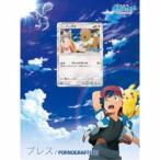 ポルノグラフィティ/ブレス (期間限定) 【CD+DVD】