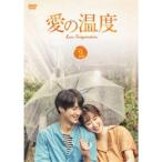 愛の温度 DVD-BOX2 【DVD】