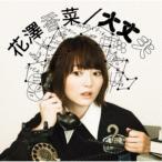 花澤香菜/大丈夫 (初回限定) 【CD+DVD】