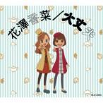 花澤香菜/大丈夫 (期間限定) 【CD+DVD】