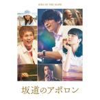 坂道のアポロン 豪華版 【DVD】