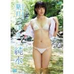 葉月つばさ/純水 【DVD】