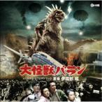 伊福部昭/大怪獣バラン オリジナル・サウンドトラック 【CD】