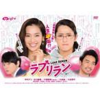 ラブリラン DVD-BOX 【DVD】