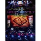 和楽器バンド/和楽器バンド 大新年会2018 横浜アリーナ 〜明日への航海〜 (初回限定) 【Blu-ray】