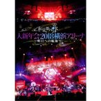 和楽器バンド/和楽器バンド 大新年会2018 横浜アリーナ 〜明日への航海〜《通常版》 【DVD】
