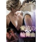 愛欲の輪舞曲 【DVD】