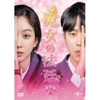 魔女の法廷 DVD-SET1 【DVD】