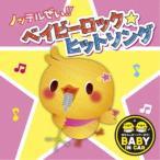 (キッズ)/ノッテルぜい!!ベイビーロック☆ヒットソング 【CD】
