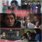 実録・昭和の事件シリーズ コレクターズDVD HDリマスター版 【DVD】