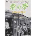 春の夢  DVD