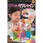 ピタゴラス+(プラス) キラシャイン  おもちゃ こども 子供 知育 勉強 クリスマス プレゼント 0歳7ヶ月