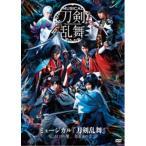 ミュージカル『刀剣乱舞』 〜結びの響、始まりの音〜 【DVD】