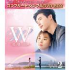 W -君と僕の世界- BOX2 <コンプリート・シンプルDVD-BOX> (期間限定) 【DVD】
