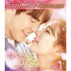 むやみに切なく BOX1 <コンプリート・シンプルDVD-BOX> (期間限定) 【DVD】
