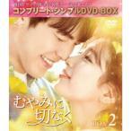 むやみに切なく BOX2 <コンプリート・シンプルDVD-BOX> (期間限定) 【DVD】