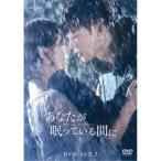 あなたが眠っている間に DVD SET2(お試しBlu-ray付き) 【DVD】
