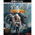 ランペイジ 巨獣大乱闘 UltraHD 【Blu-ray】