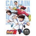 キャプテン翼 DVD SET 〜小学生編 上巻〜<スペシャルプライス版> 【DVD】