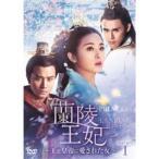 蘭陵王妃〜王と皇帝に愛された女〜 DVD-BOX1 【DVD】