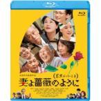 妻よ薔薇のように 家族はつらいよlll  Blu-ray