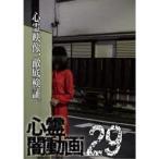 心霊闇動画29 【DVD】
