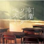 (V.A.)/卒業ソング ベスト 【CD】