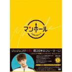 マンホール〜不思議な国のピル〜DVD-BOX1 【DVD】