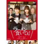 ラーメン食いてぇ! 【DVD】