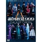 銀河鉄道999 40周年記念作品 舞台   銀河鉄道999  -GALAXY OPERA-  DVD
