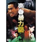 売春暴力団 【DVD】
