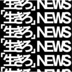 NEWS/「生きろ」《限定盤A》 (初回限定) 【CD+DVD】