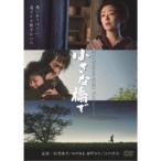 小さな橋で 【DVD】