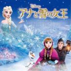 (オリジナル・サウンドトラック)/アナと雪の女王 オリジナル・サウンドトラック 【CD】