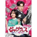 ジャグラス〜氷のボスに恋の魔法を〜 DVD-SET1 【DVD】