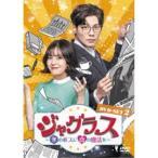 ジャグラス〜氷のボスに恋の魔法を〜 DVD-SET2 【DVD】