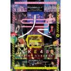 SKE48/SKE48単独コンサート〜サカエファン入学式〜 / 10周年突入 春のファン祭り!〜友達100人できるかな?〜 【DVD】