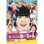 よしもと新喜劇 映画「女子高生探偵あいちゃん」 【DVD】