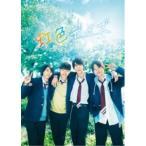 虹色デイズ 豪華版 初回限定生産   DVD