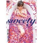 川村那月   sweety  DVD