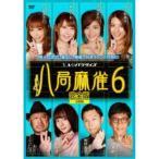 /高宮まり/八局麻雀6 【DVD】