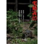 闇動画20 【DVD】