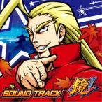 (ゲーム・ミュージック)/HEY!鏡サウンドトラック 【CD】