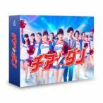 ≪初回仕様!≫ チア☆ダン DVD-BOX 【DVD】