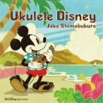 ジェイク・シマブクロ/ウクレレ・ディズニー 【CD】