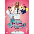 奥様はサイボーグ DVD-BOX1 【DVD】