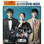 マイ・シークレットホテル スペシャルプライス版コンパクトDVD-BOX2 (期間限定) 【DVD】