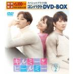 キルミー・ヒールミー スペシャルプライス版コンパクトDVD-BOX2 (期間限定) 【DVD】