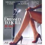 殺しのドレス -4Kレストア版- 【Blu-ray】